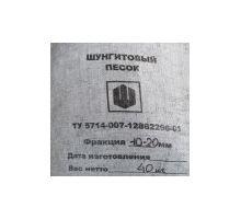 Šungit velké balení 40 kg surový drcený 10-20 mm